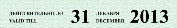 Наклейка для продления удостоверения международного журналиста (Internetionl press card).