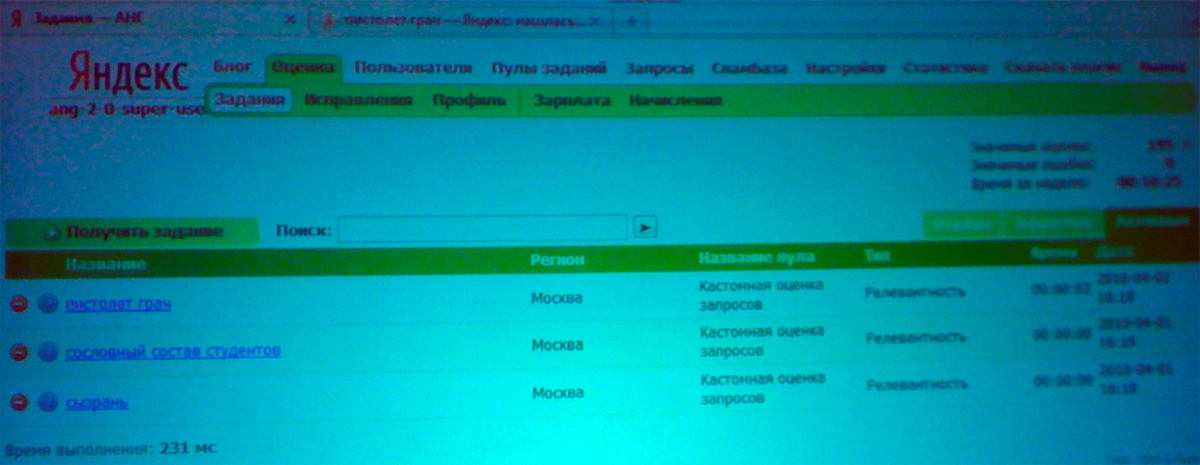 Инструкция для асессоров Яндекса оценивающих релевантность выдачи поисковой системы.
