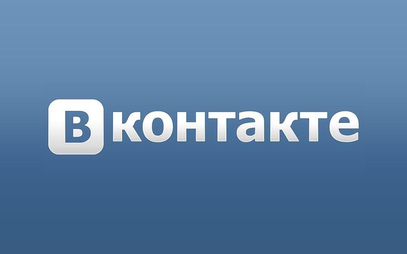 Логотип Вконтакте в хорошем качестве.